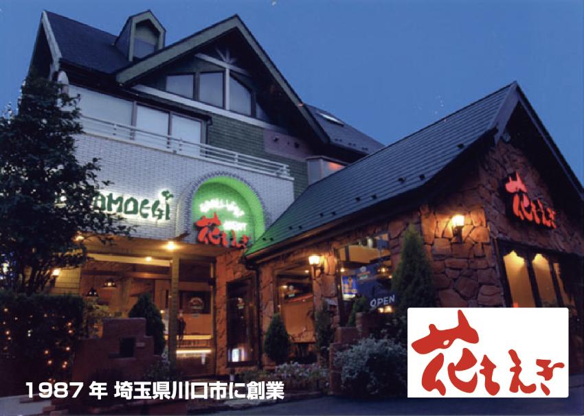 HANAMOEGI レストラン花もえぎ 歴史