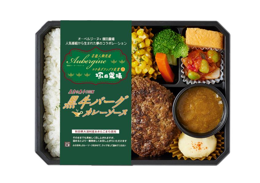 塚田農場プラス おべんとラボ オーベルジーヌ 黒牛バーグカレーソース弁当