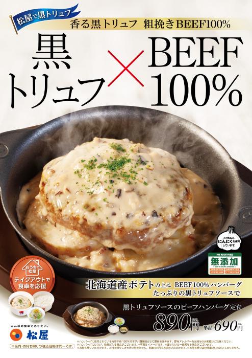 松屋 黒トリュフソースのビーフハンバーグ定食 イメージ