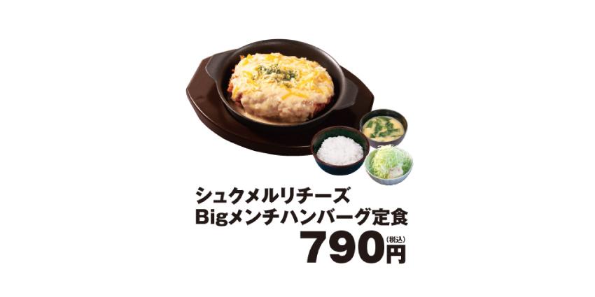 松のや 松乃家 シュクメルリチーズBigメンチハンバーグ定食 松屋
