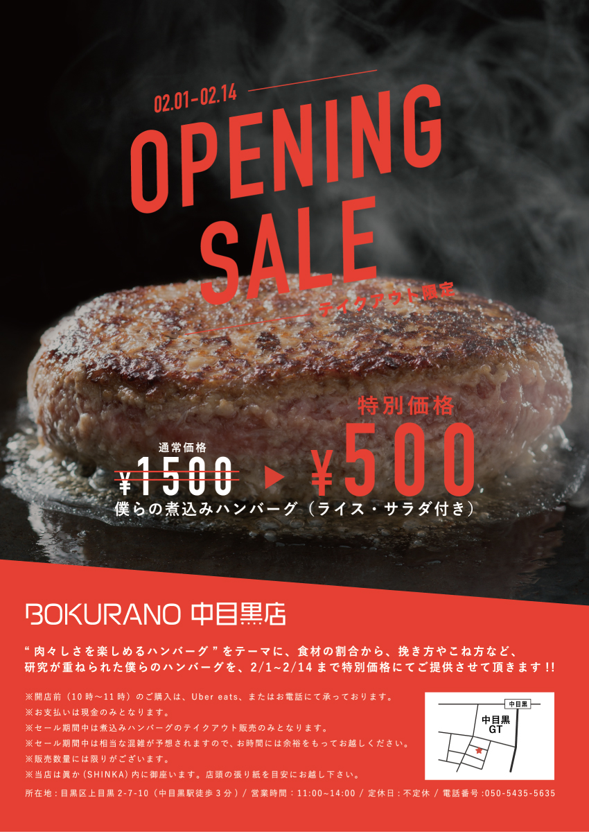 BOKURANO 中目黒店 オープニングキャンペーン ポスター