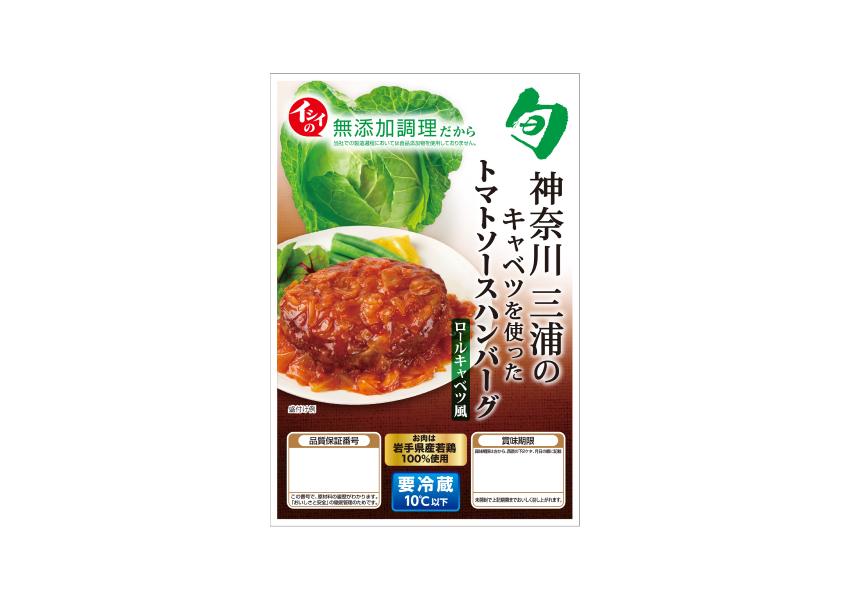 石井食品 神奈川三浦のキャベツを使ったトマトソースハンバーグ ロールキャベツ風