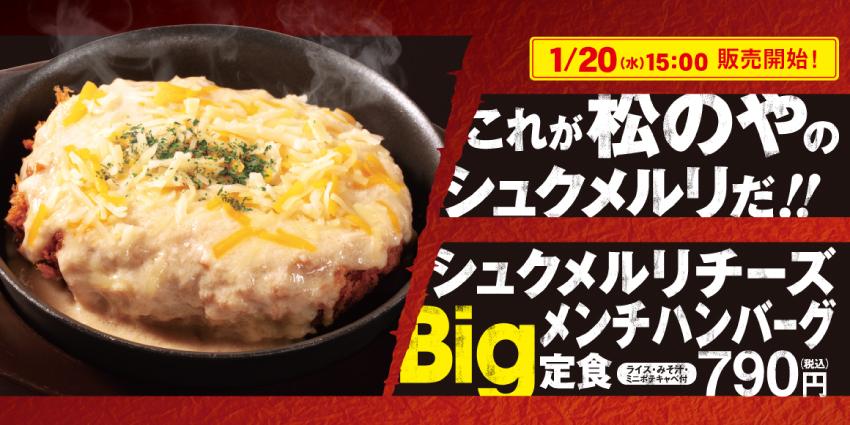 松のや 松乃家 シュクメルリチーズBigメンチハンバーグ定食 松屋 イメージ
