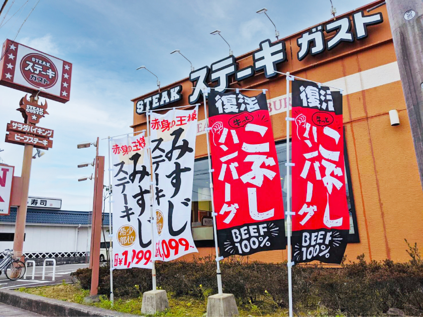 ステーキガスト 藤枝水守店