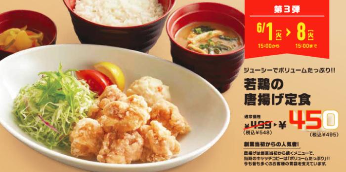 ジョイフル 創業祭 45周年 第3弾 若鶏の唐揚げ定食