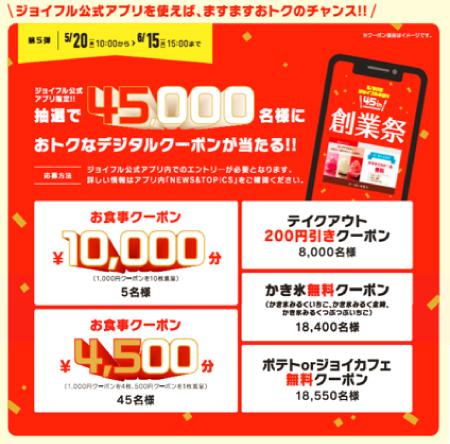 ジョイフル 45周年創業祭 公式アプリ クーポン抽選