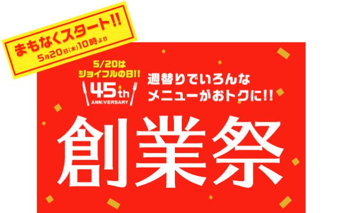 ジョイフル 創業祭 45周年
