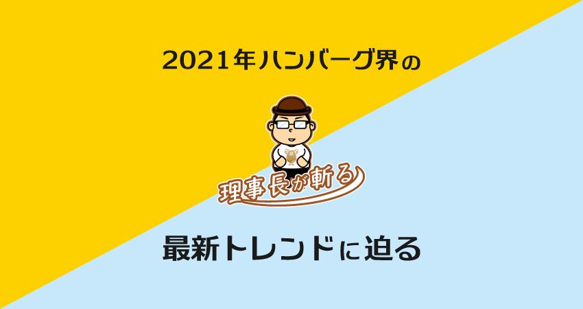 2021年 ハンバーグ 最新トレンド