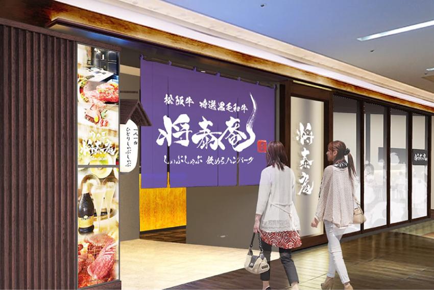 しゃぶしゃぶ 将泰庵 西池袋本店 西武百貨店 店舗イメージ