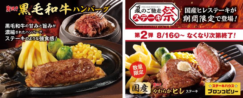 ブロンコビリー 炭焼き黒毛和牛ハンバーグ 夏のご馳走ステーキ祭