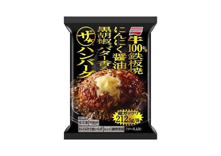 味の素 冷凍食品 ザハンバーグ ザ シリーズ