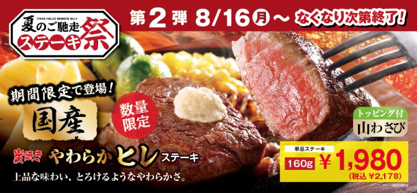 ブロンコビリー 国産炭焼きやわらかヒレステーキ 夏のご馳走ステーキ祭 第2段