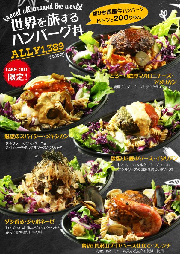 世界を旅するハンバーグ丼 テイクアウト 勝どきハンバーグ&ステーキR